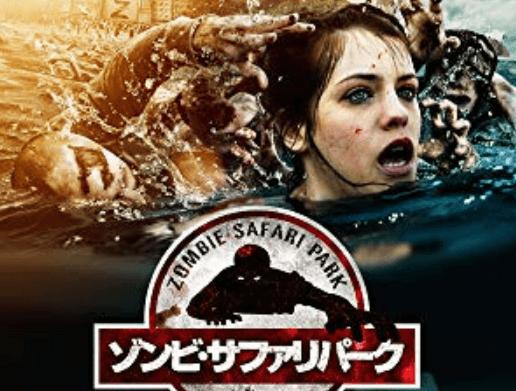 映画「ゾンビサファリパーク」