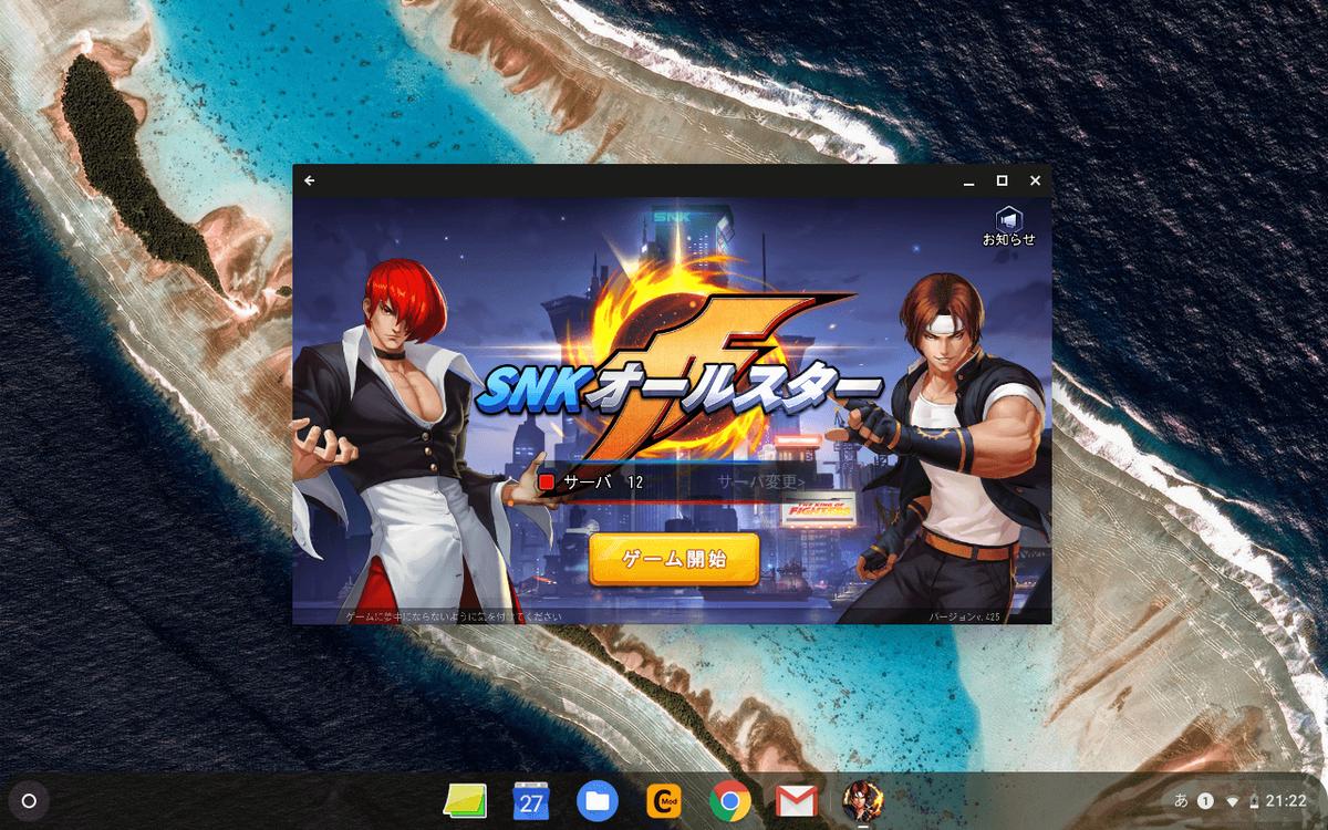 Chromebookでスマホゲーム『SNKオールスター』をプレイ