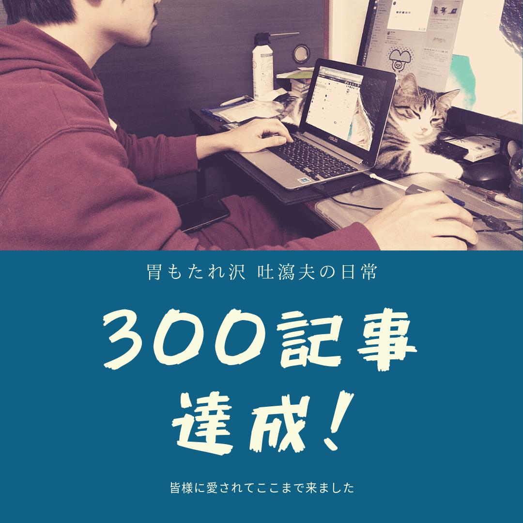 ブログ300記事達成