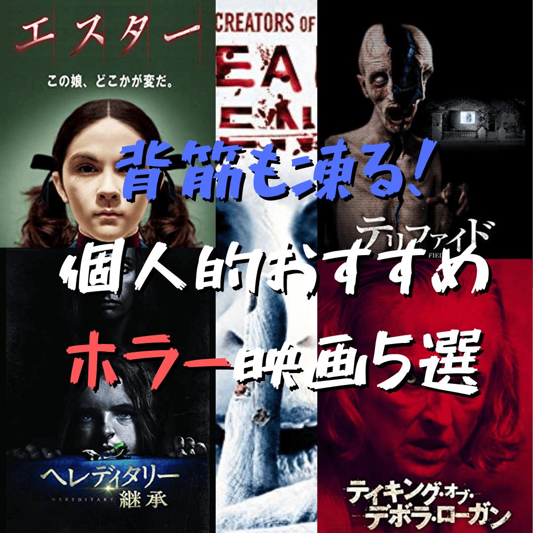 ホラー映画5選