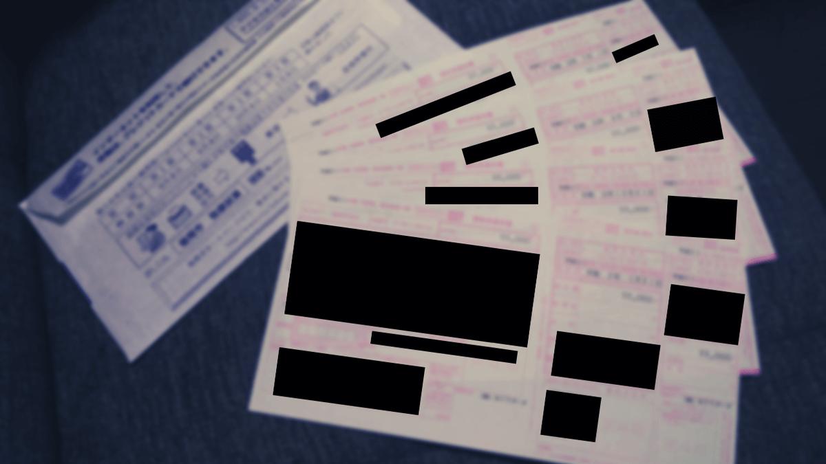 今年度の市民税納付書