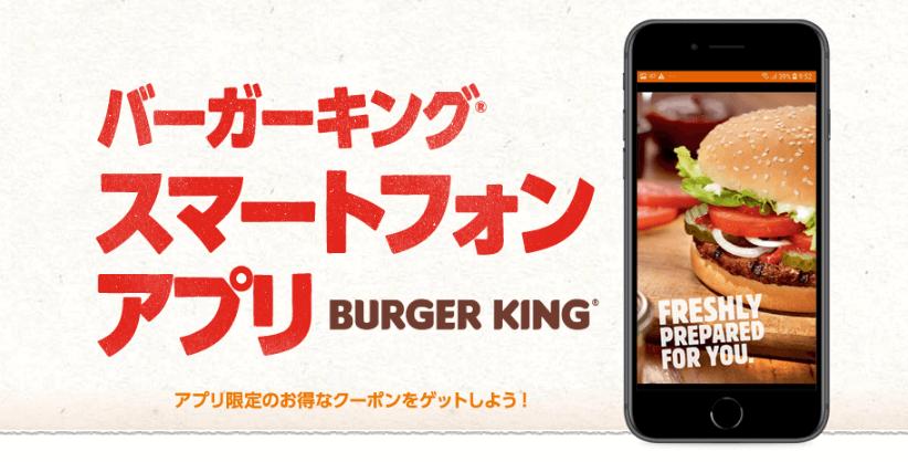 バーガーキング公式アプリ