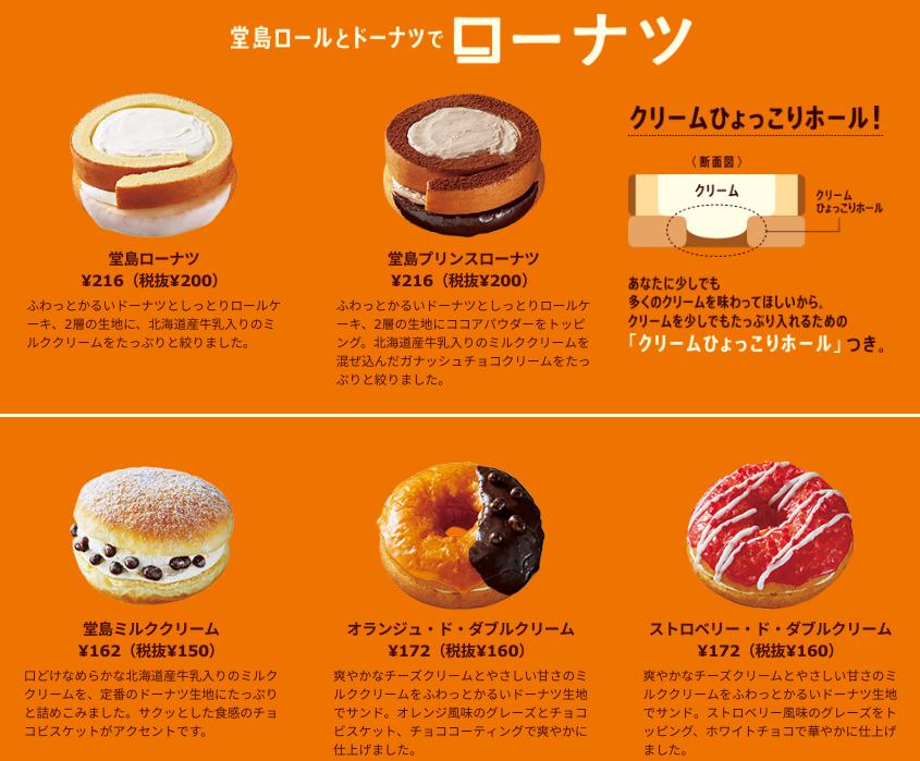 堂島ローナツ全5種