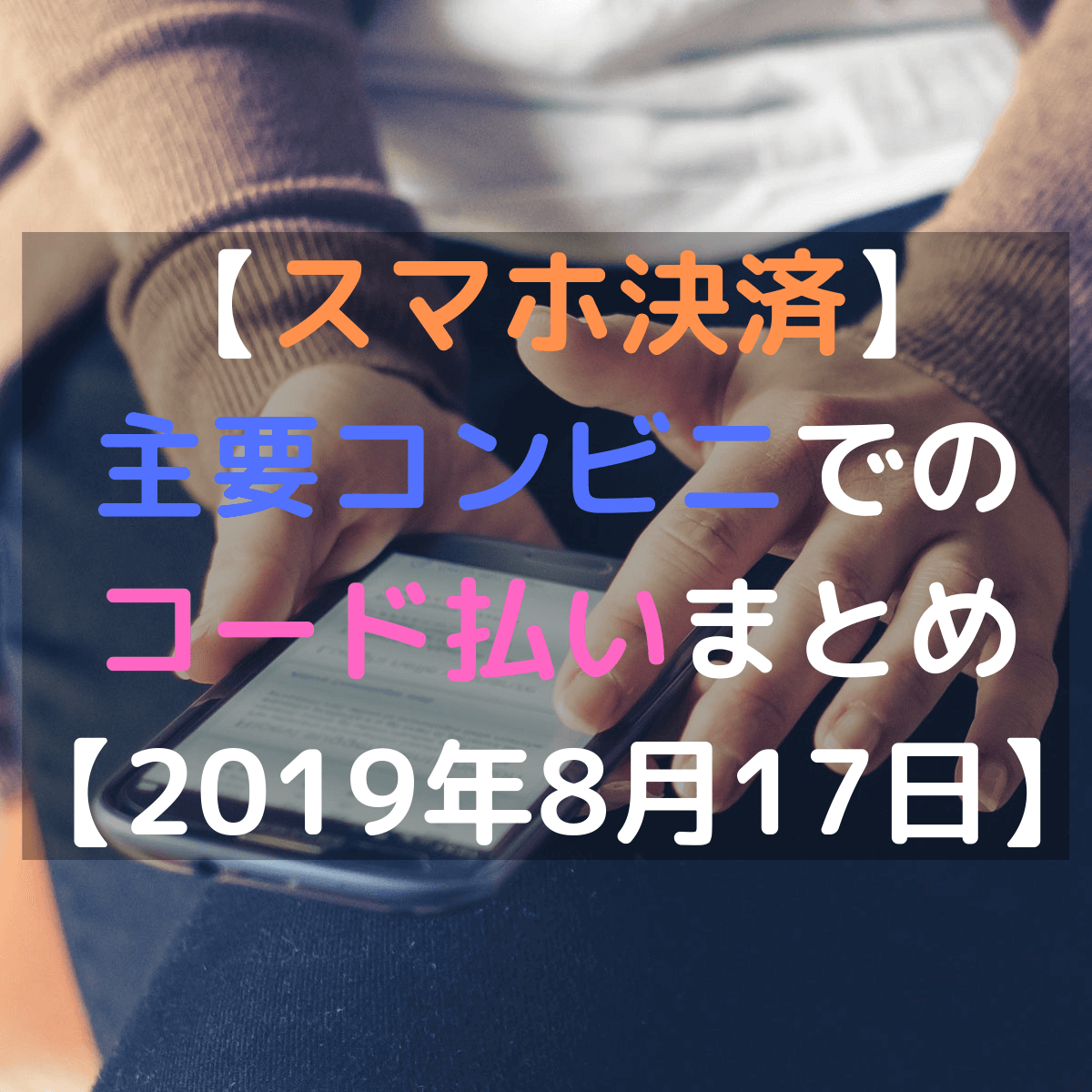 f:id:tosakax:20190817153109p:plain