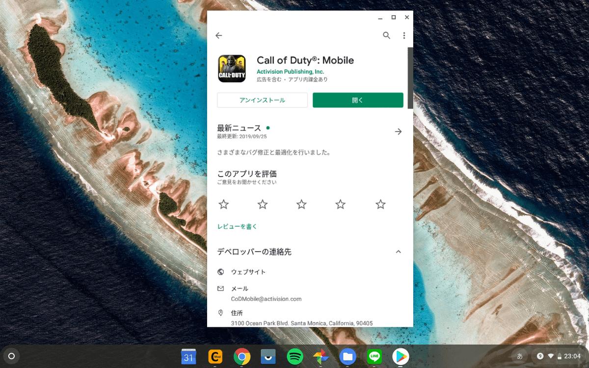 ChromebookでのCOD:Mobileインストール画面