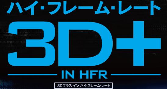 3Dプラス イン ハイ・フレーム・レート