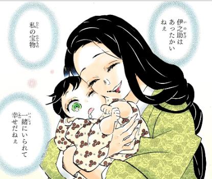 伊之助の母の愛