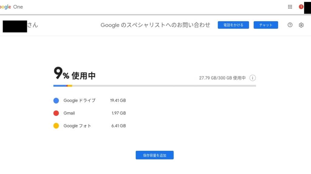 GoogleDriveのストレージ利用状況