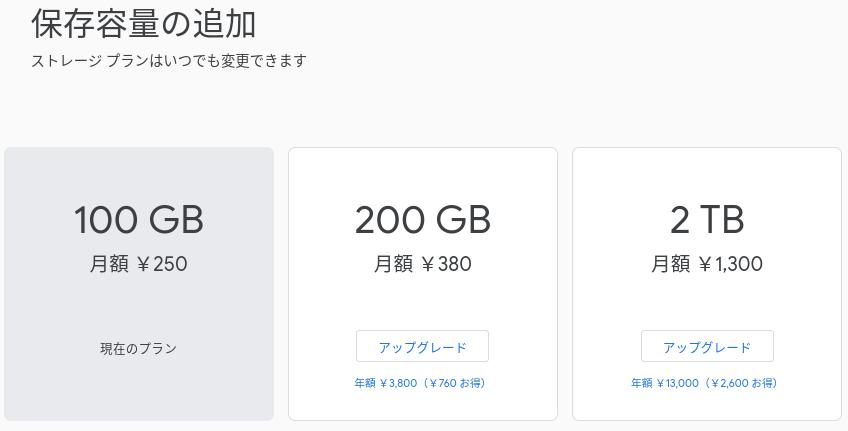 GoogleDriveの各ストレージプラン