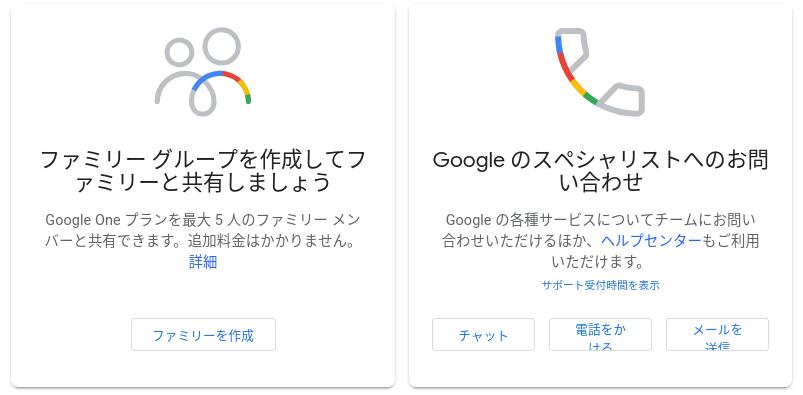 Googleローカルガイド特典①