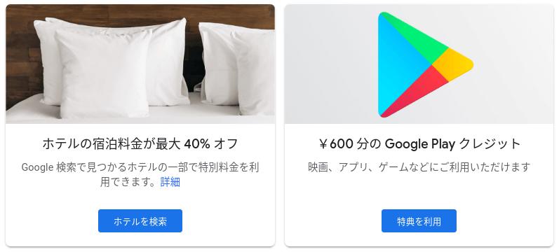 Googleローカルガイド特典②