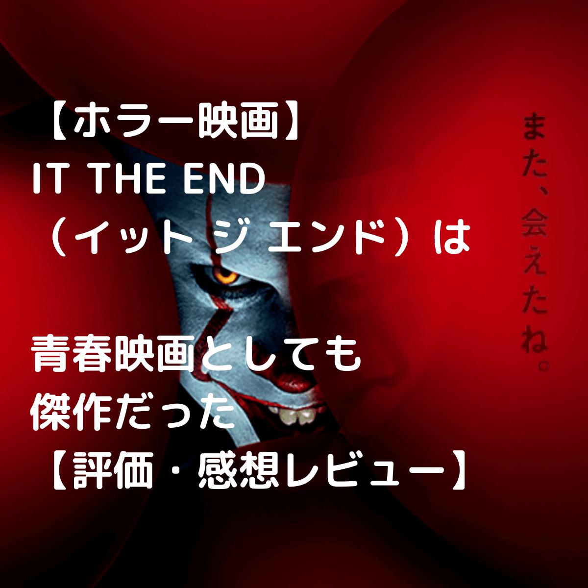 【ホラー映画】「IT THE END(イット ジ エンド)」は青春映画としても傑作だった【評価・感想レビュー】