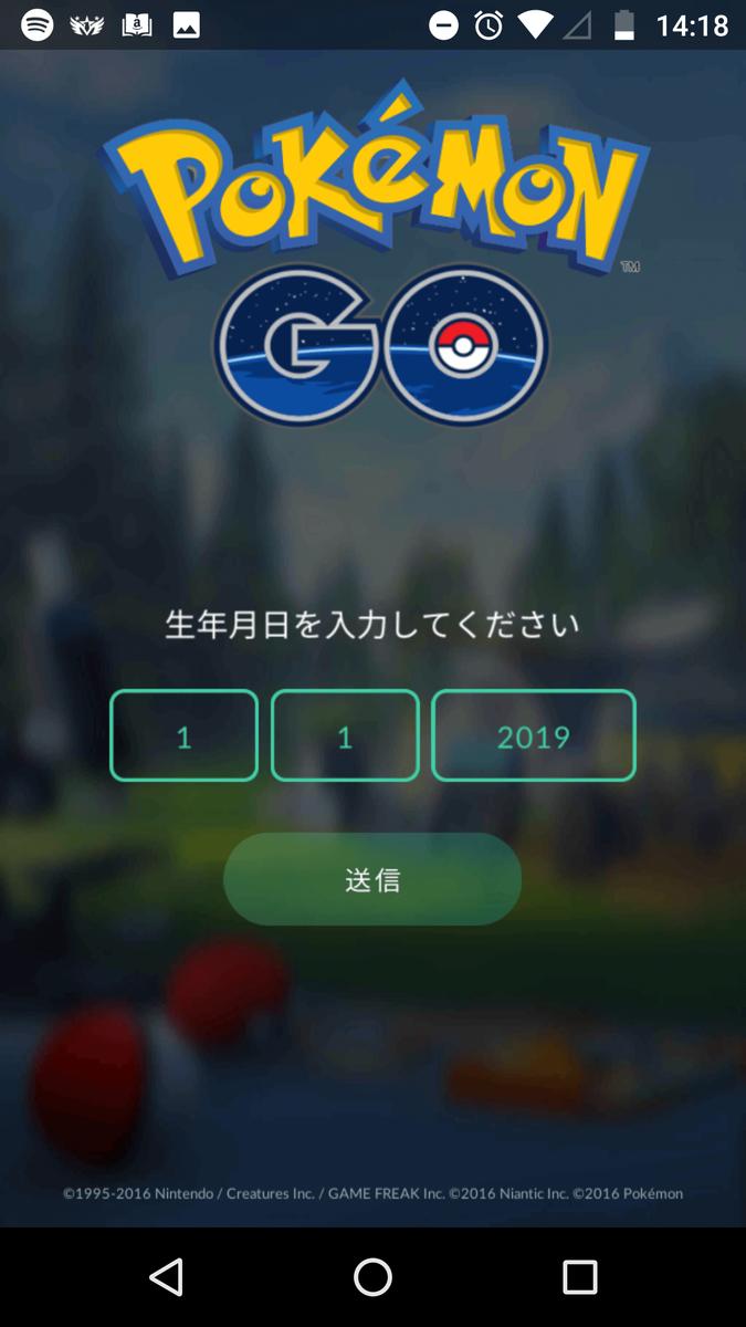 ポケモンGO生年月日入力画面