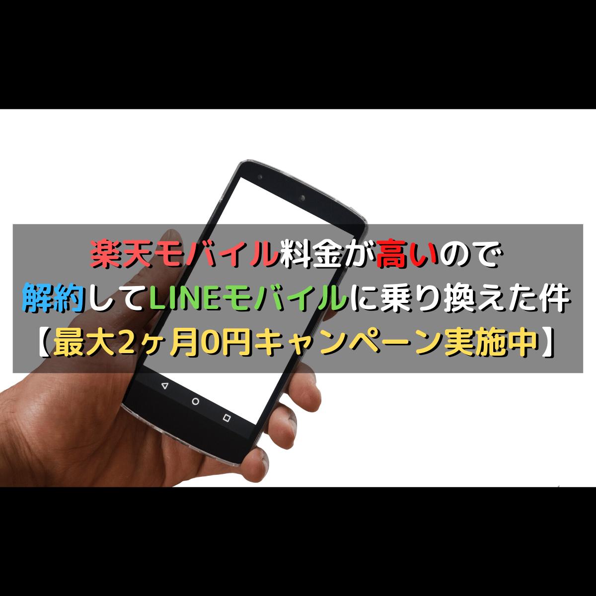 解約 楽天モバイル キャンペーン