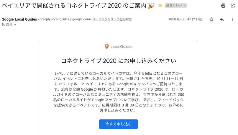 Googleローカルガイドからのメール
