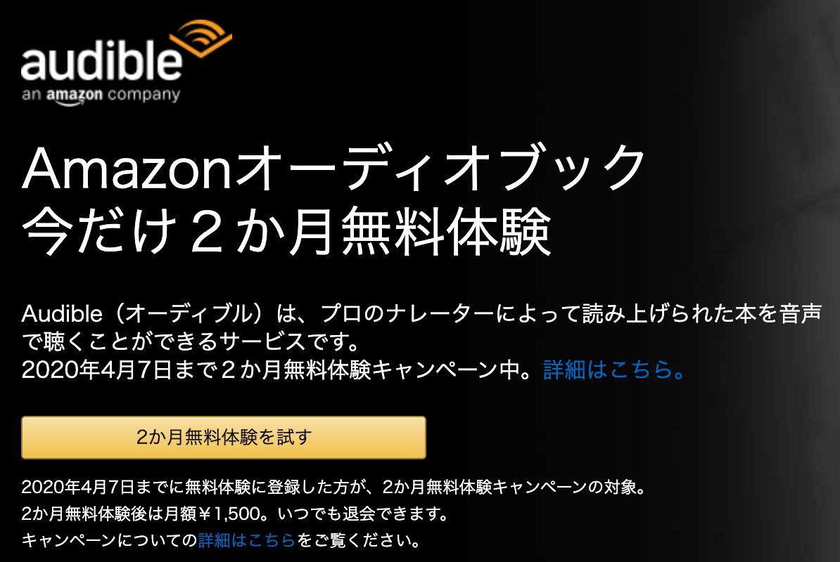Audibleが2ヶ月無料キャンペーン