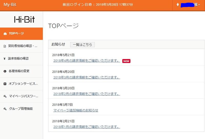 Hi-Bitのマイページ