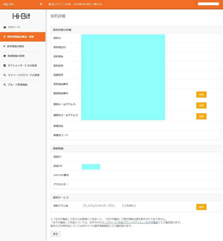 Hi-Bitマイページ契約詳細