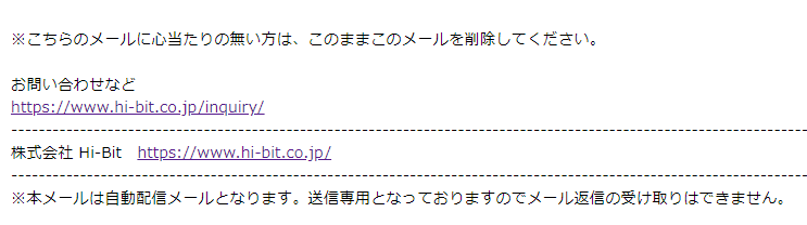 Hi-Bit問い合わせURL