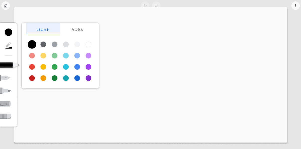 Chromebookで使うChrome Canvasのカラーパレット