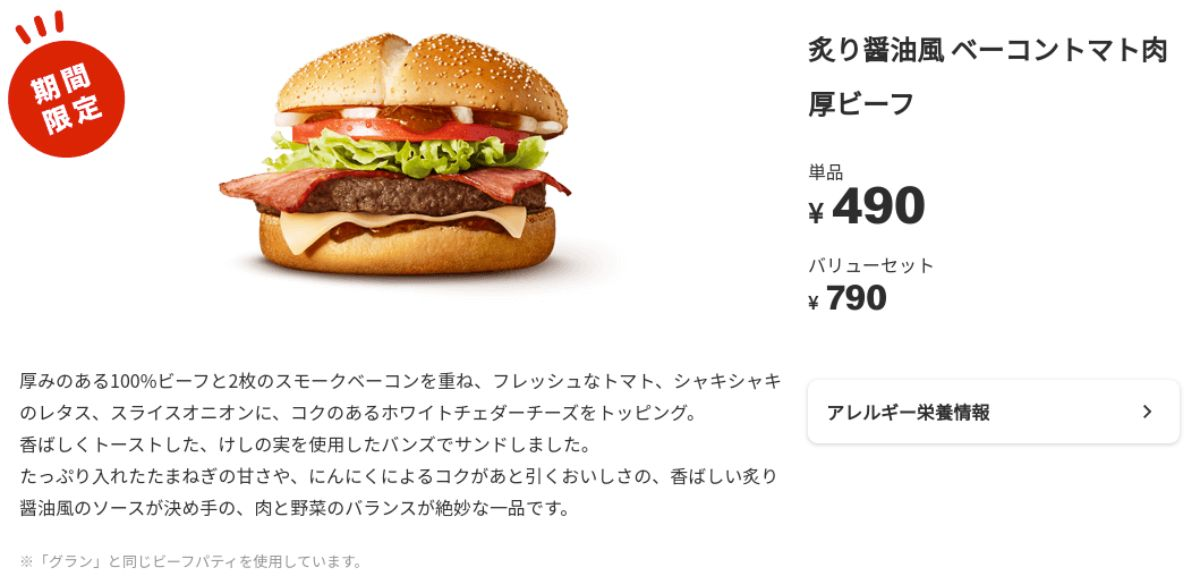 炙り醤油風 ベーコントマト肉厚ビーフの価格