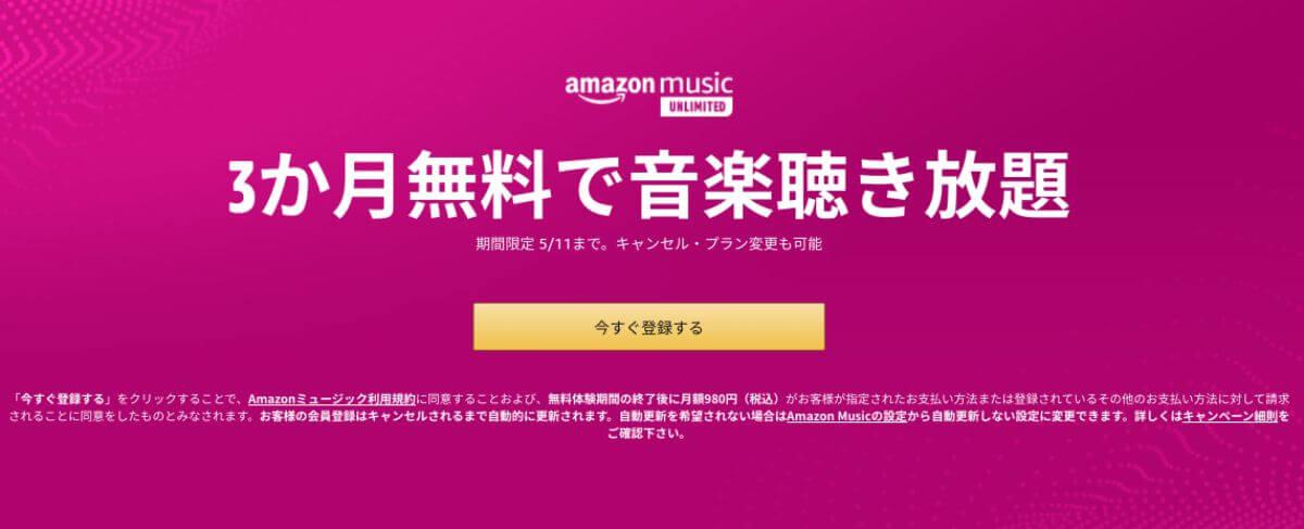 AmazonMusicUnlimitedが3ヶ月むりょう
