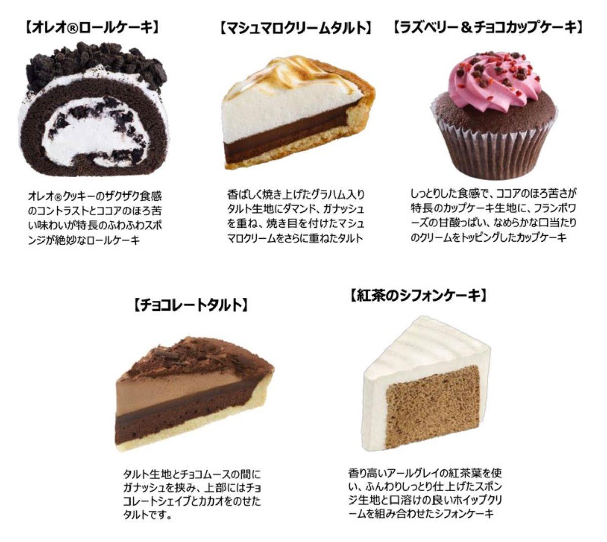マックカフェのケーキ 各種ラインアップ