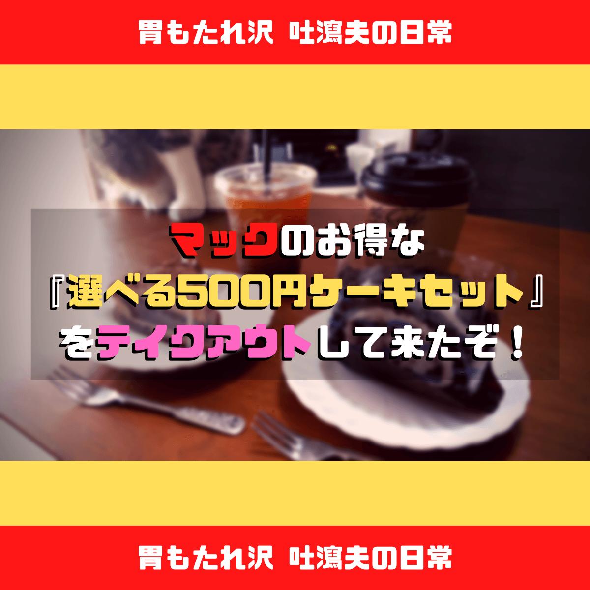 マックのお得な『選べる500円ケーキセット』をテイクアウトして来たぞ!