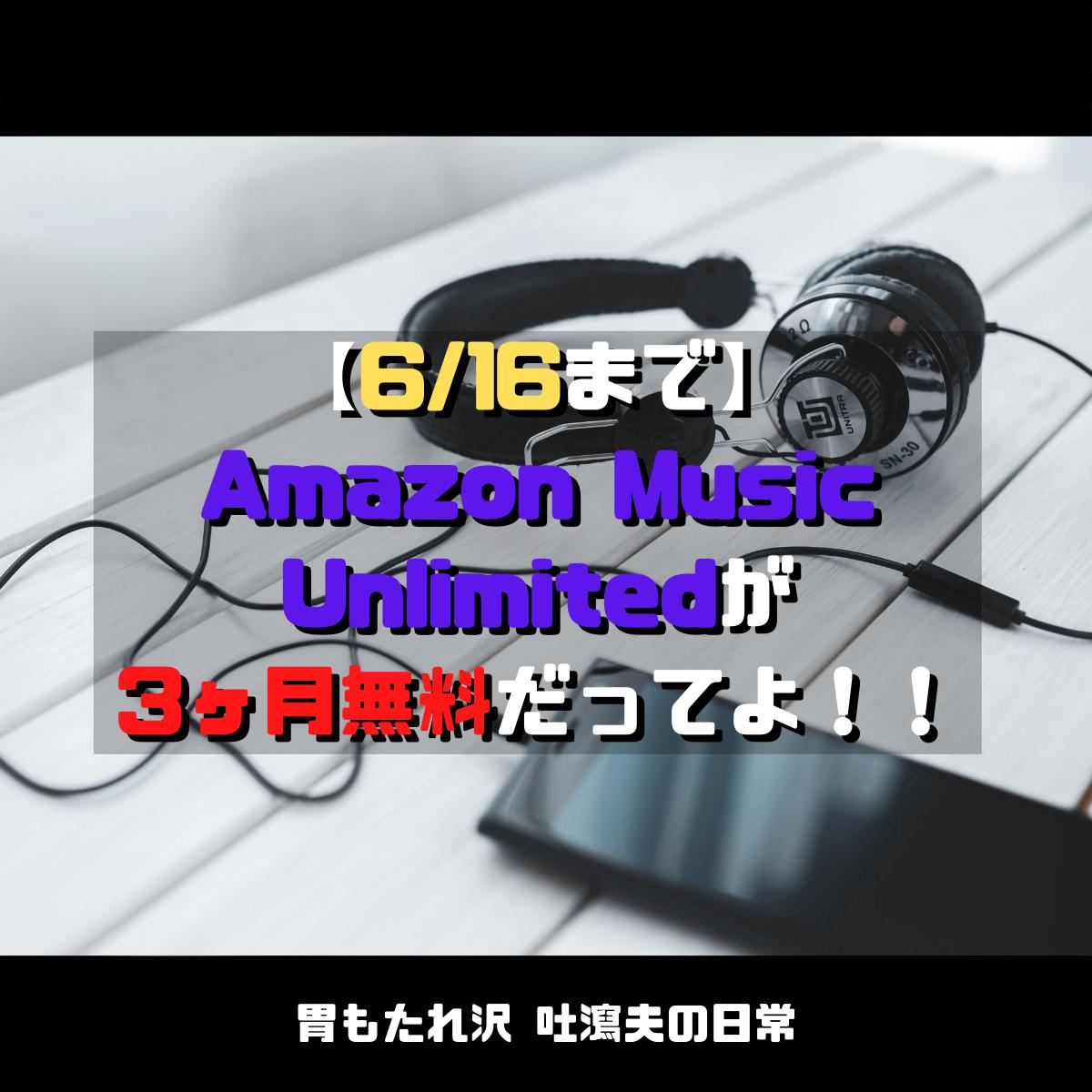 【6月16日まで延長】Amazon Music Unlimitedが3ヶ月無料キャンペーンだってよ!!