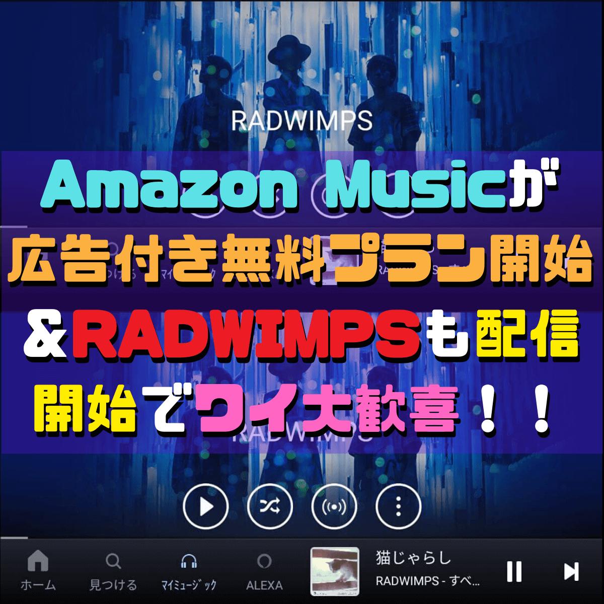Amazon Musicが広告付き無料プラン開始&RADWIMPSも配信開始でワイ大歓喜なんやで?