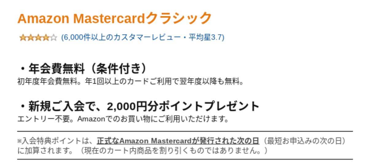 Amazon Mastercardクラシックで液タブをお得に購入