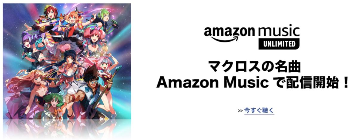 『マクロス』シリーズ、約600曲がAmazon Musicにて一挙配信開始!