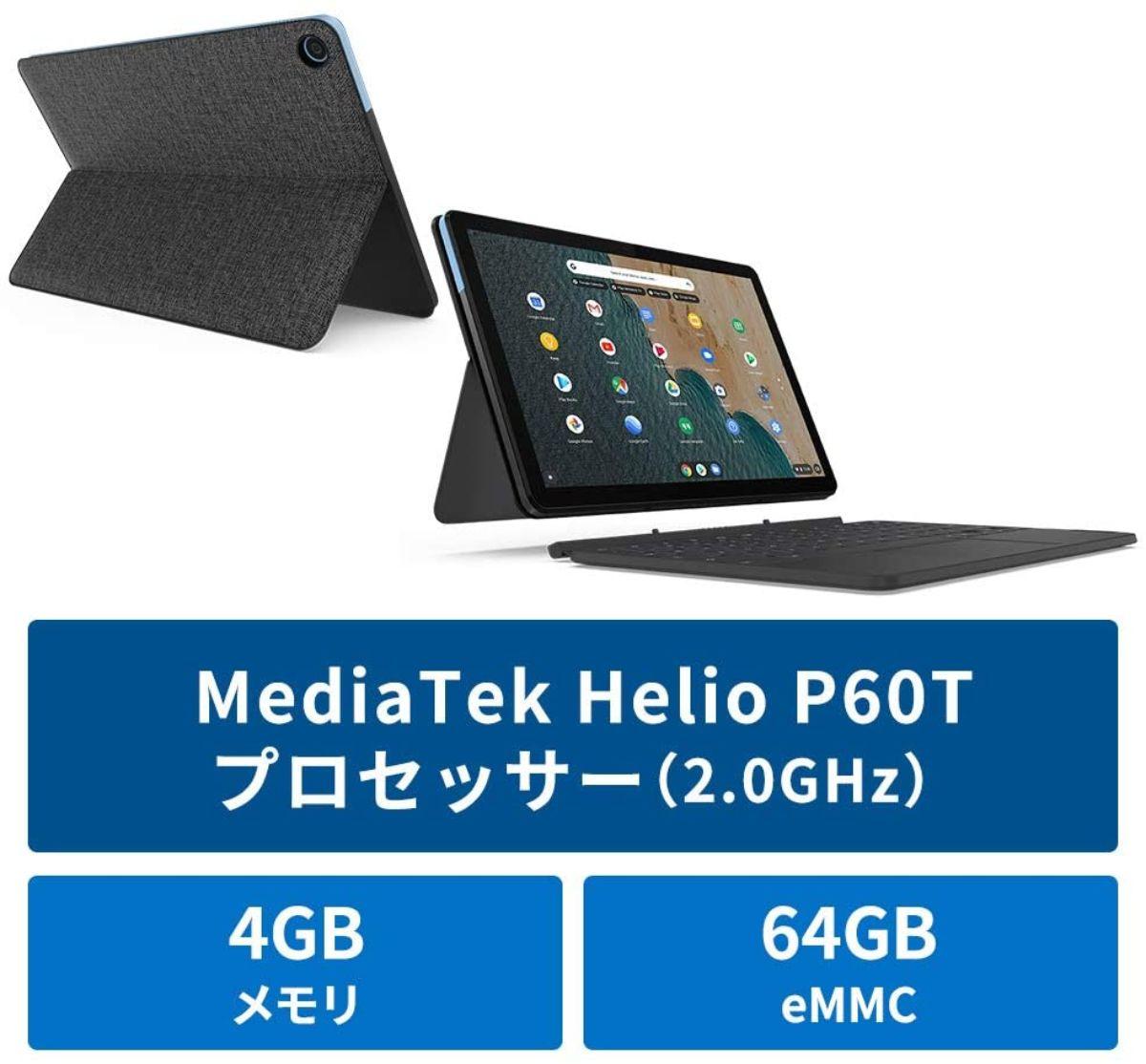 Lenovo IdeaPad Duet ChromebookのCPU