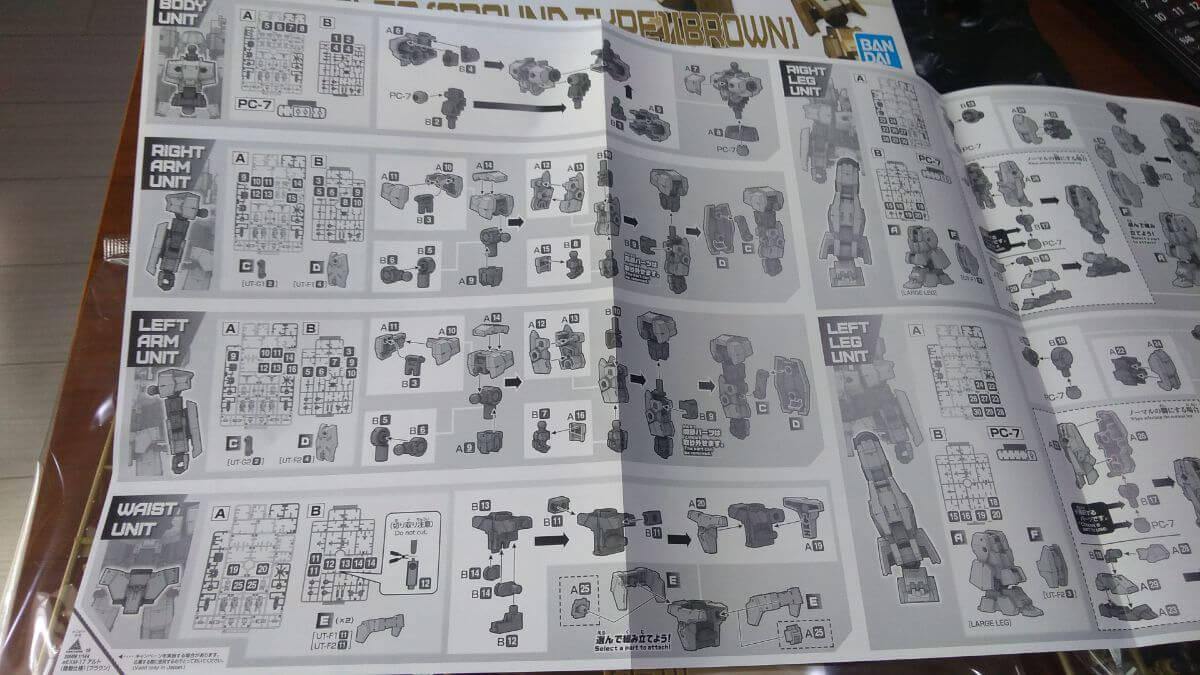 プラモ30MM eEXM-17 アルト(陸戦仕様)[ブラウン] 1/144スケールの取扱説明書