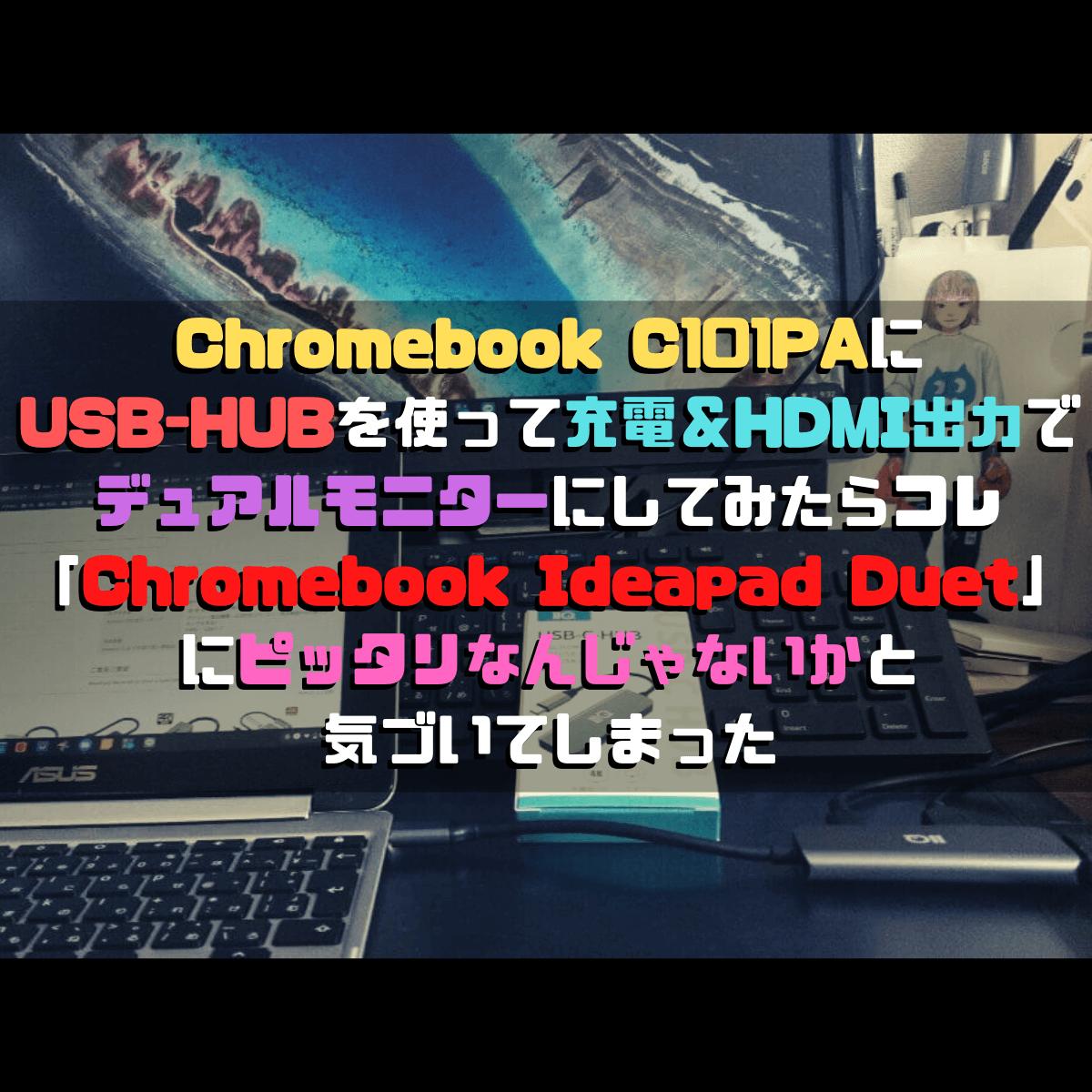 Chromebook C101PAにUSB-HUBを使って充電&HDMI出力でデュアルモニターにしてみたらコレ「Chromebook Ideapad Duet」にピッタリなんじゃないかと気づいてしまった