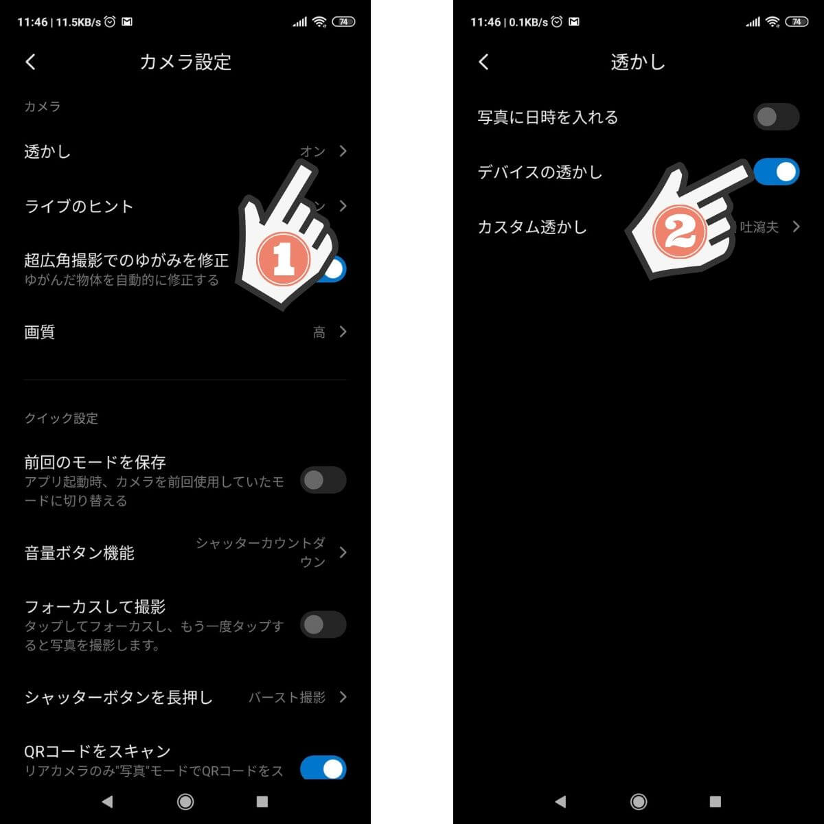 Xiaomi Redmi Note 9sのカメラ画像左下のロゴテキストを消す方法
