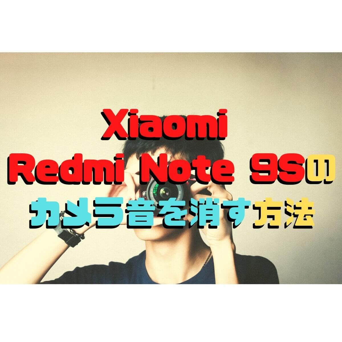 Xiaomi Redmi Note 9Sのカメラシャッター音を消す方法