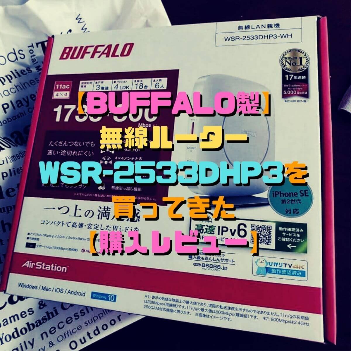 【BUFFALO製】無線ルーターWSR-2533DHP3を買ってきた【購入レビュー】