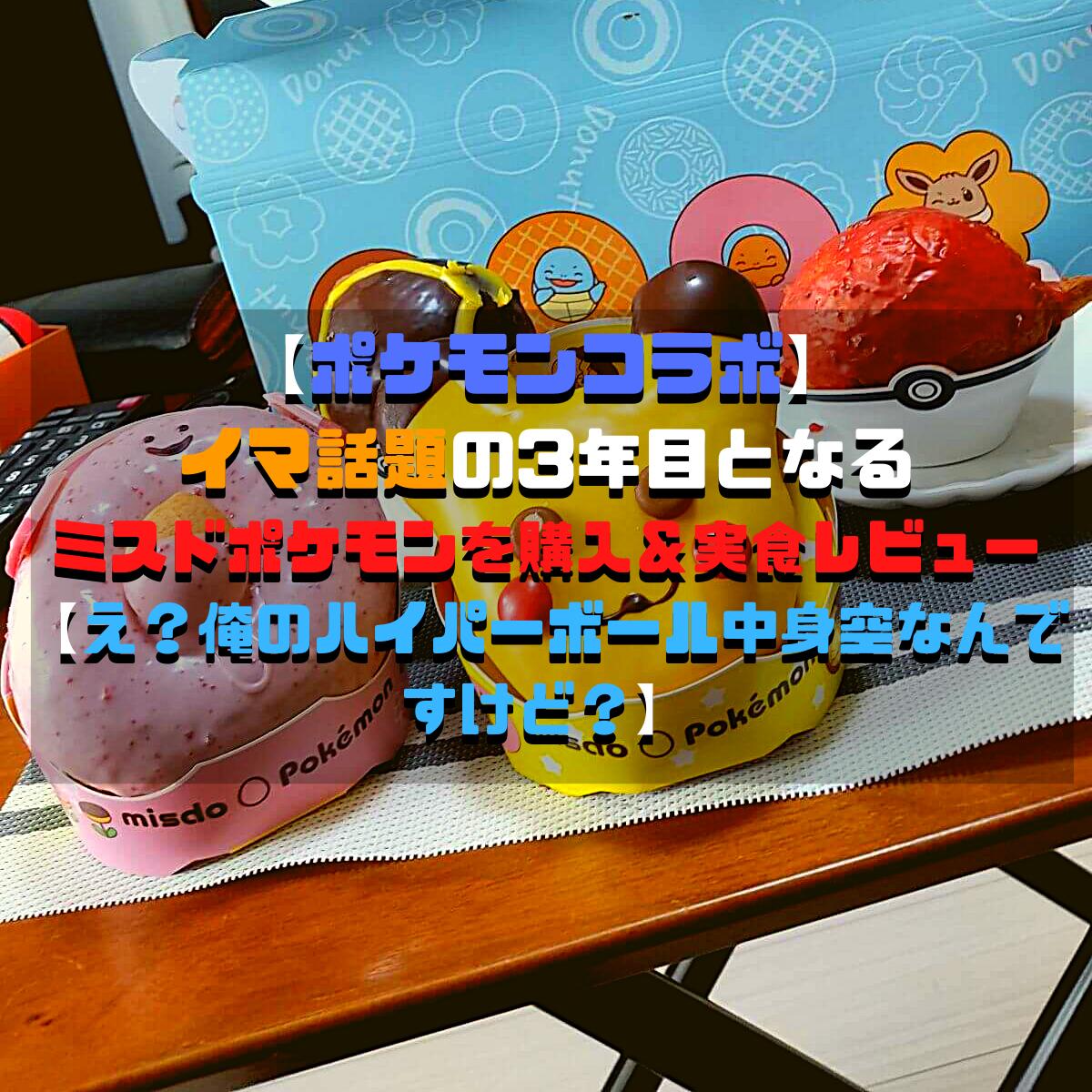 【ポケモンコラボ】 イマ話題の3年目となる ミスドポケモンを購入&実食レビュー 【え?俺のハイパーボール中身空なんですけど?】