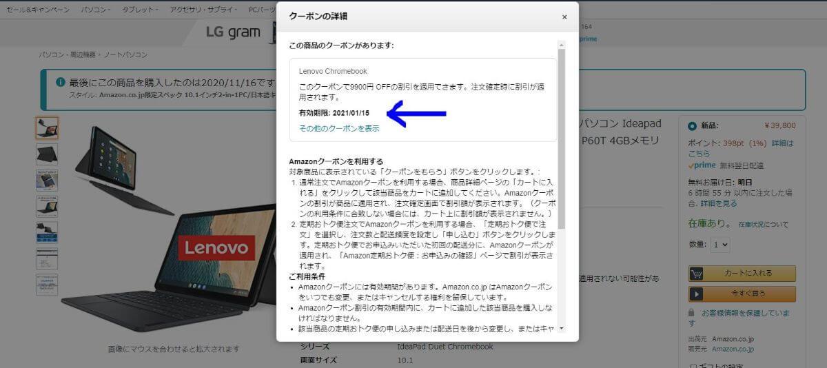 Chromebook Ideapad Duetの割引クーポン
