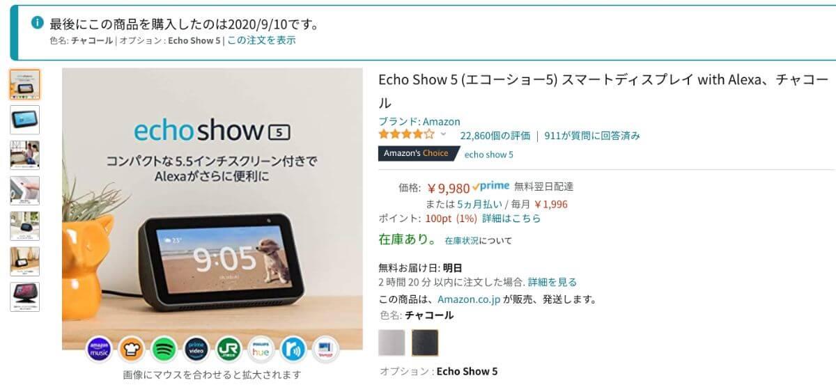 AmazonEchoShow5