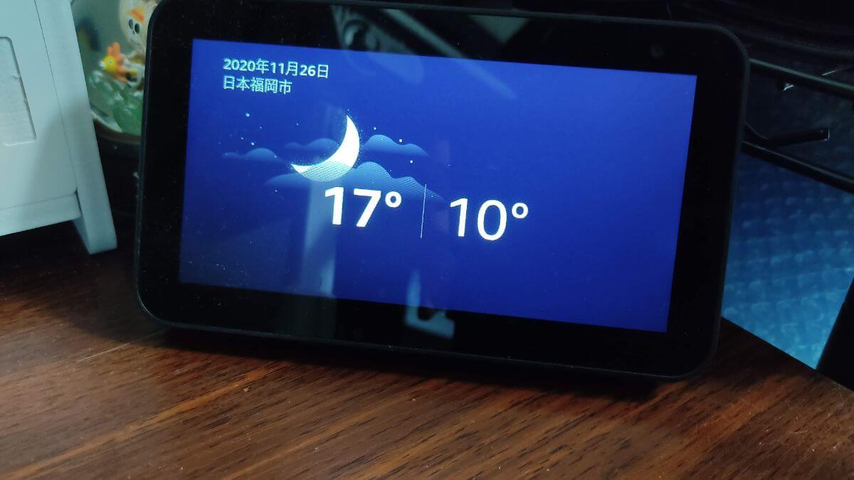 Amazon Echo show5 で天気予報を聞く①
