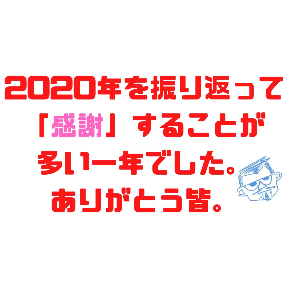 f:id:tosakax:20201231122618p:plain