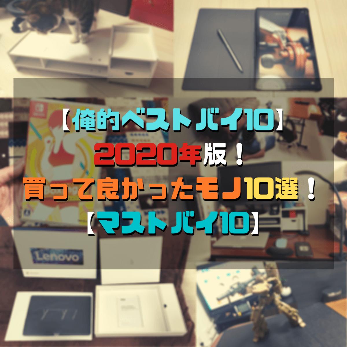 【俺的ベストバイ10】 2020年版! 買って良かったモノ10選! 【マストバイ10】