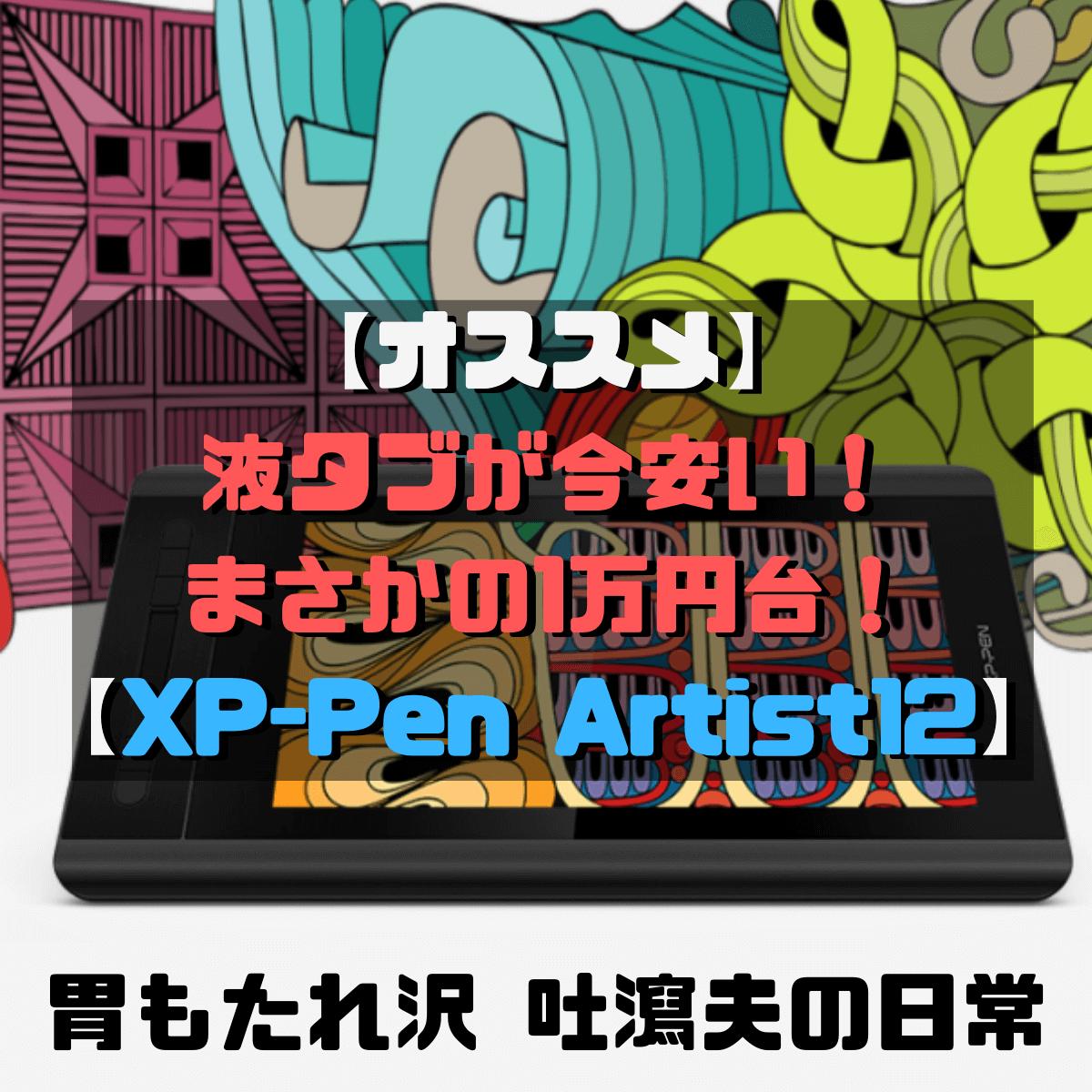 【オススメ】 液タブが今安い! まさかの1万円台! 【XP-Pen Artist12】