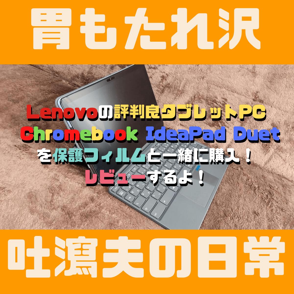 enovoの評判良タブレットPC Chromebook IdeaPad Duetを保護フィルムと一緒に購入!レビューするよ!