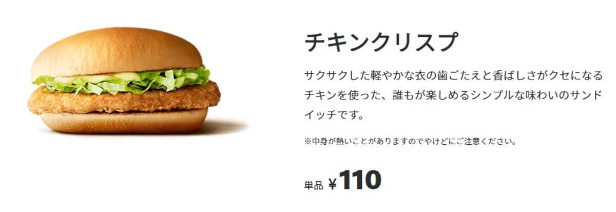 マクドナルドのチキンクリスプ