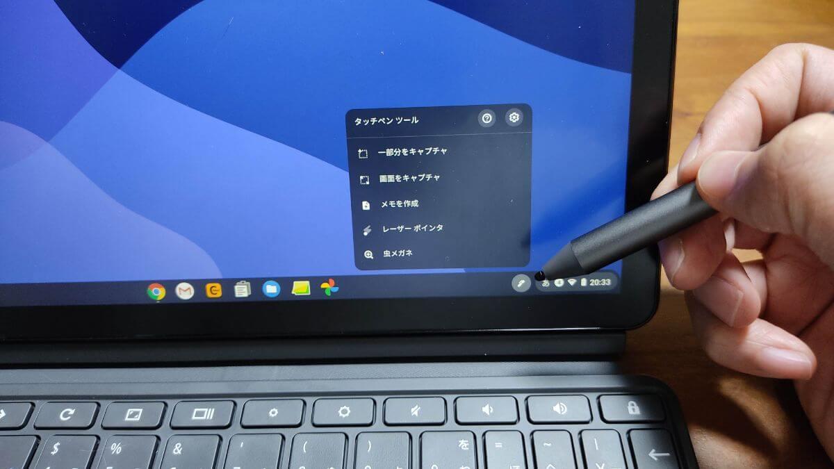 Chromebookのタッチペン用メニュー