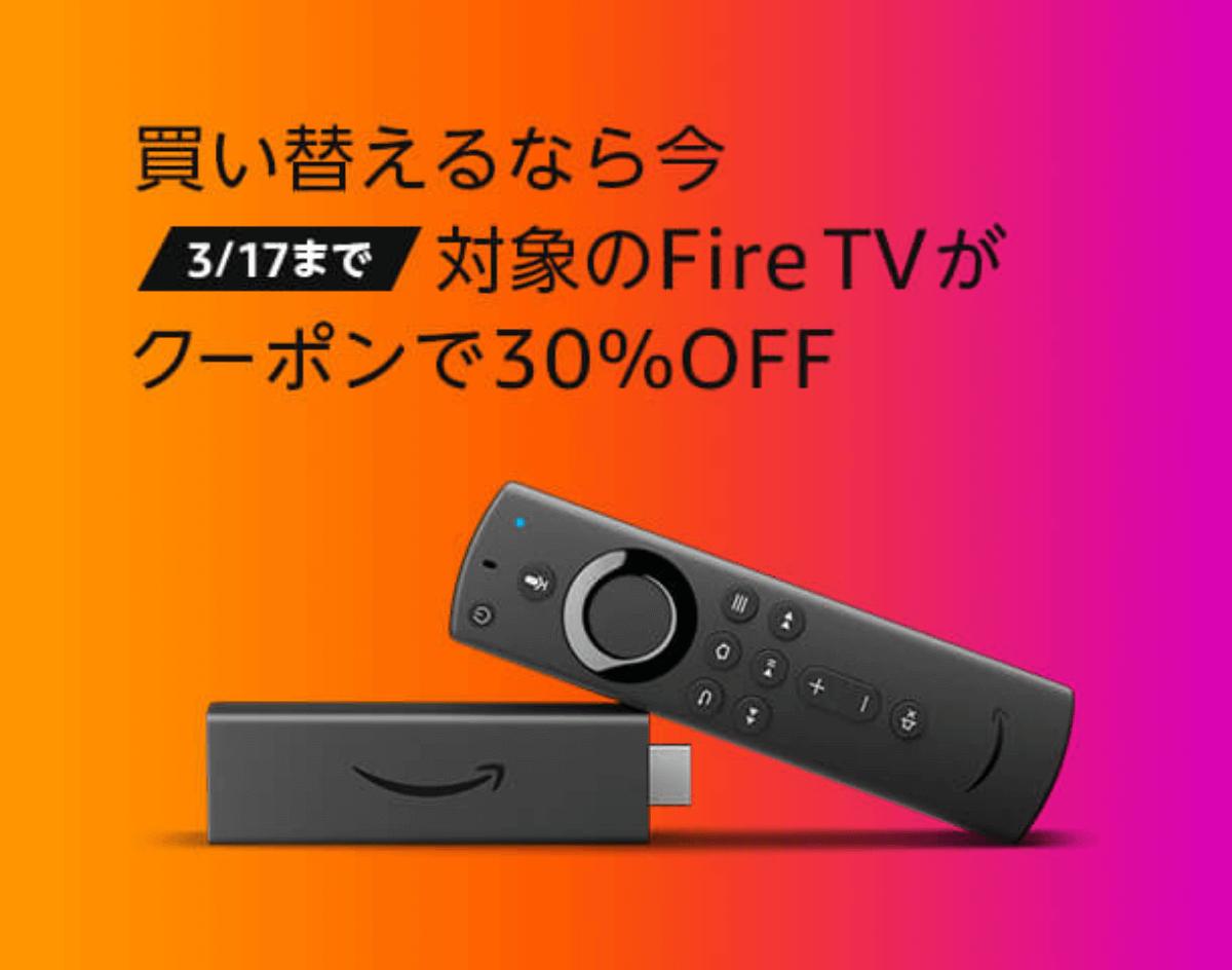 Amazon FireTV割引クーポン