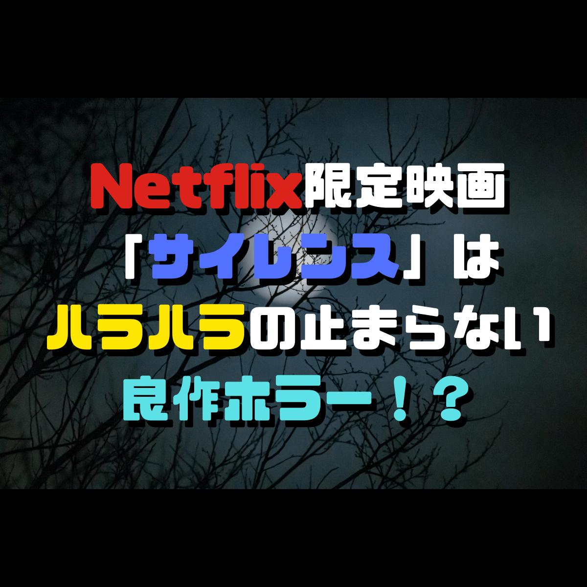 【映画】Netflix限定「サイレンス」はハラハラの止まらない良作スリラー【レビュー】